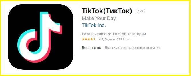 Тик ток как пользоваться приложением с телефона