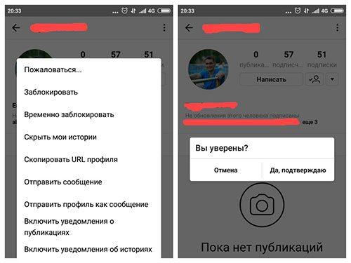 Что будет, если заблокировать человека в инстаграм? - socialniesety.ru