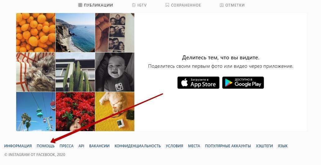 Как попасть в рекомендации инстаграм: +7 способов | postium