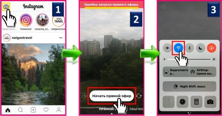 Как смотреть прямой эфир в инстаграм. 4 способа