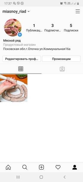 200+ инстаграм био идеи на русском, которые вы можете скопировать и вставить