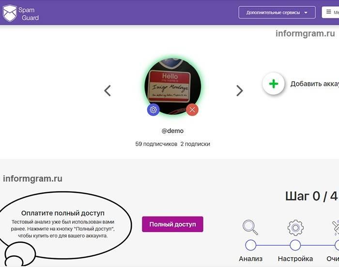 Чистка инстаграм аккаунта от ботов - сервисы и советы