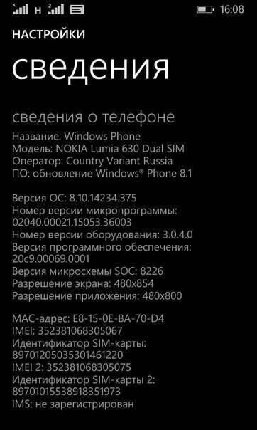 Обзор смартфона nokia lumia 630 dual sim: знакомимся с windows phone 8.1 / смартфоны