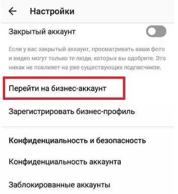 Как поменять категорию аккаунта в инстаграм: по шагам