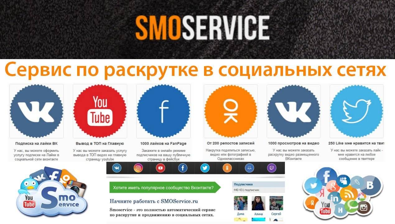 Отзыв о http.smoservice.ru – обзор сервиса