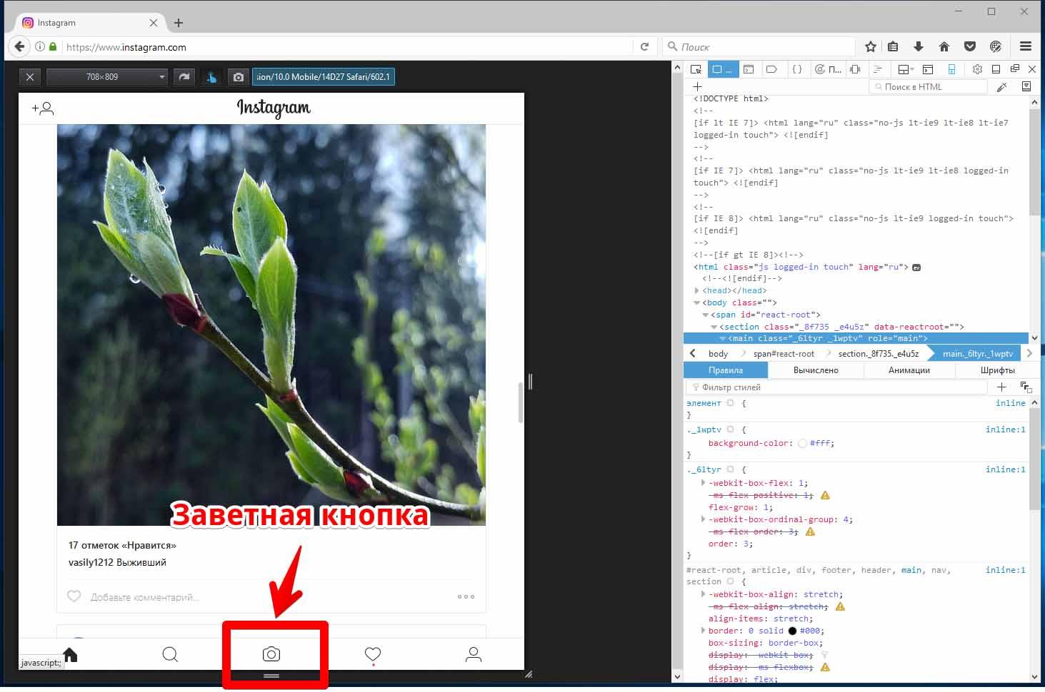 Как загрузить фото в инстаграм с компьютера - postingram
