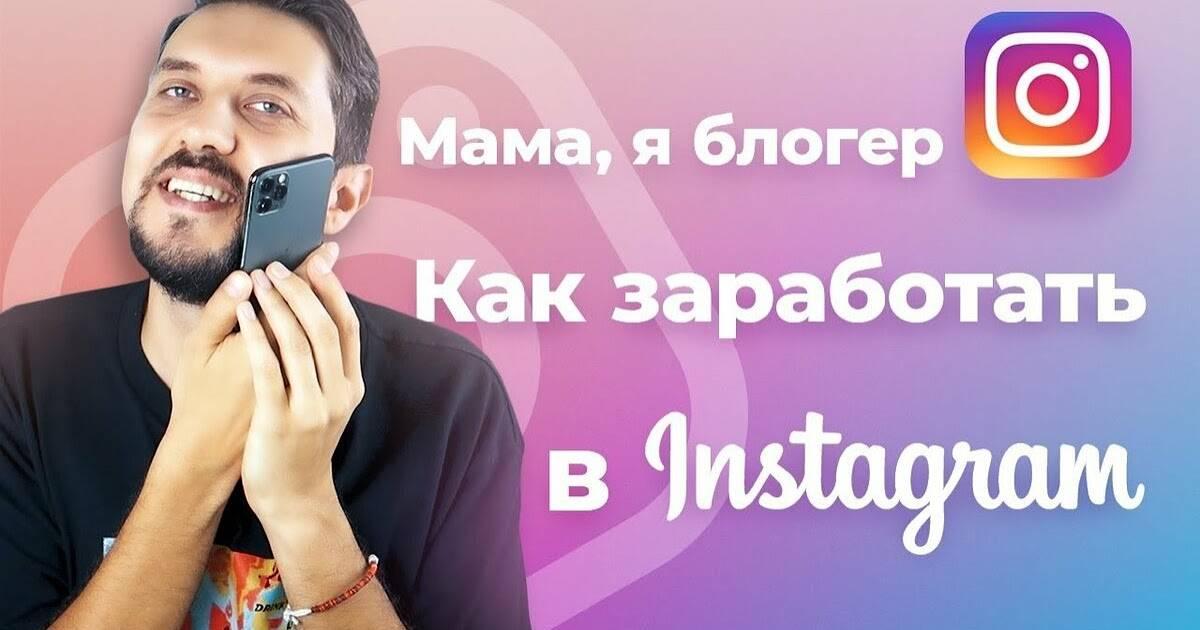Секреты и лайфхаки инстаграм, актуальные в 2020 – блог instaplus.me
