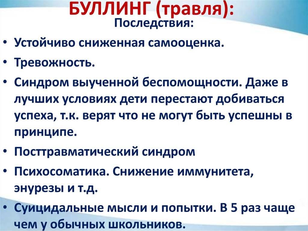 Кибербуллинг: как бороться с новым видом насилия? новости - россия. metro