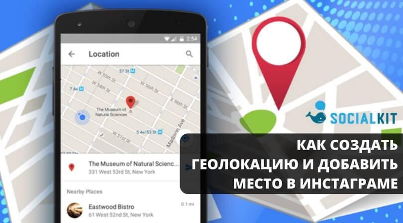 Интересные геолокации в инстаграме: список мест