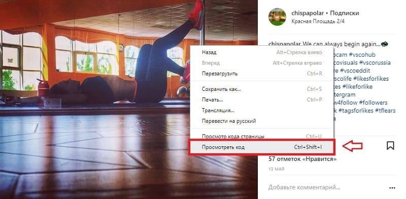 Как сохранить фото из instagram на свой телефон или компьютер