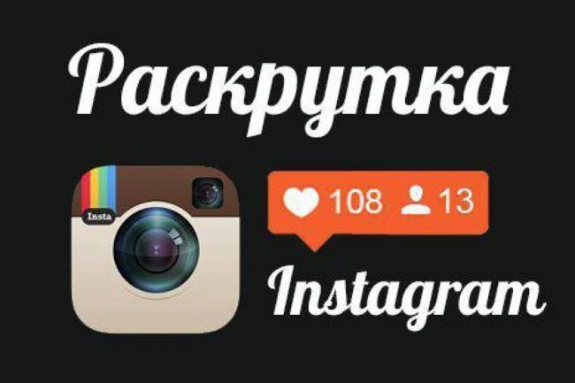Получай 1000-2000 живых подписчиков в месяц на свой инстаграм