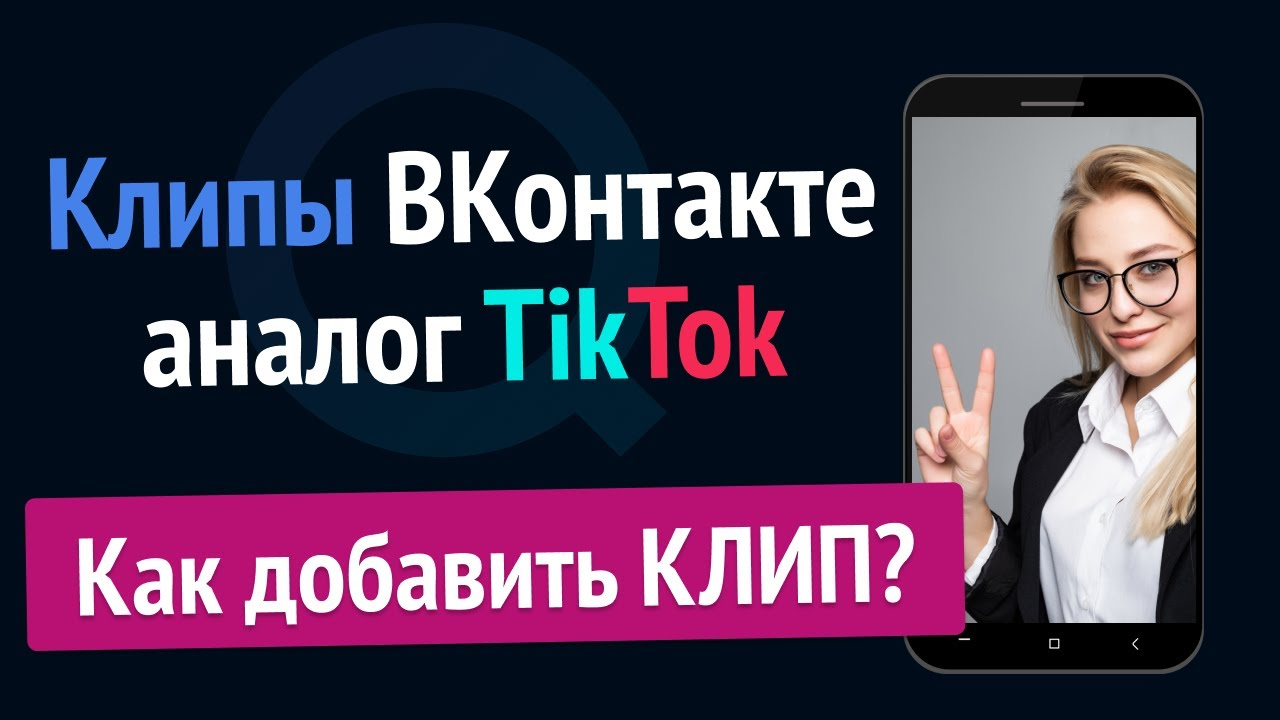 Раскрутка tik tok - 5 сервисов и 6 методов бесплатного продвижения!
