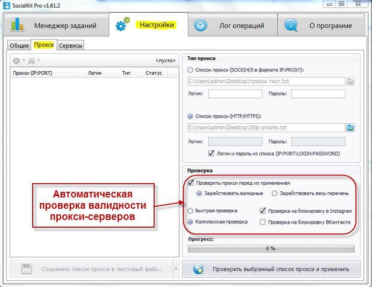 Socialkit - программа для раскрутки инстаграм аккаунтов