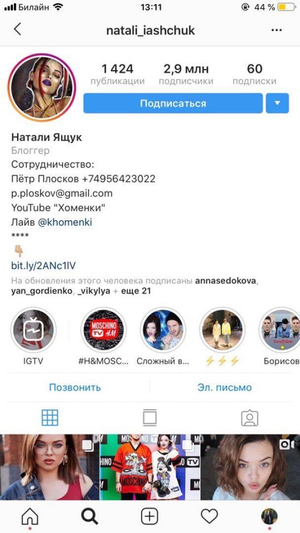 Реклама у блогеров в instagram: сколько стоит, как заказать