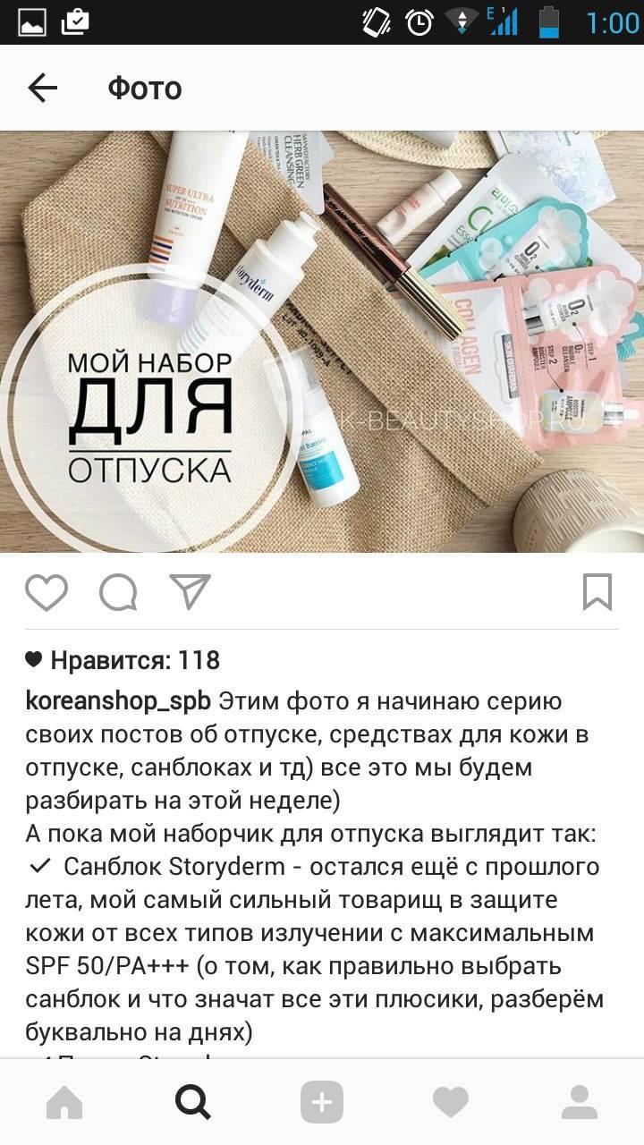 Вся правда о первом комментарии в instagram