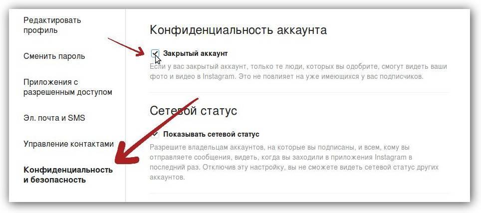 Просматриваем закрытый профиль в инстаграм