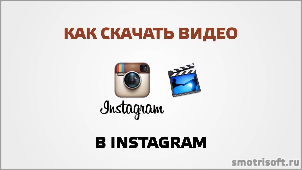 Скачивание видео из instagram на телефон