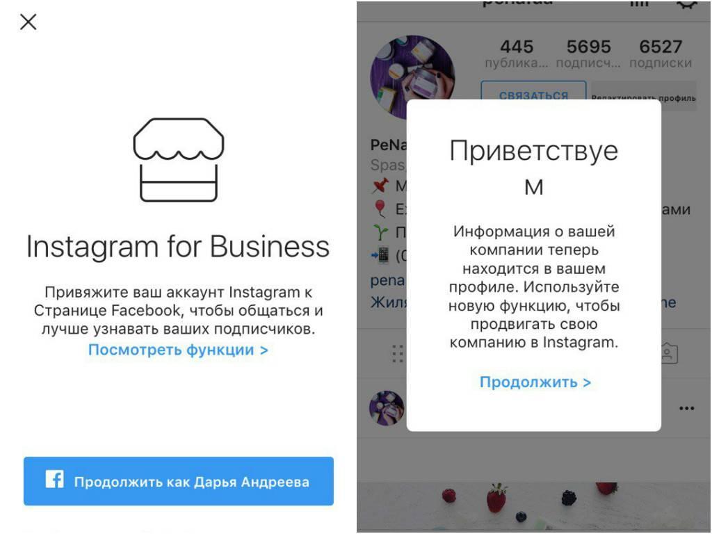 Что такое бизнес аккаунт в инстаграм: что он дает и что лучше