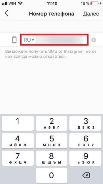 Как изменить имя в инстаграме и красиво его написать - инструкция