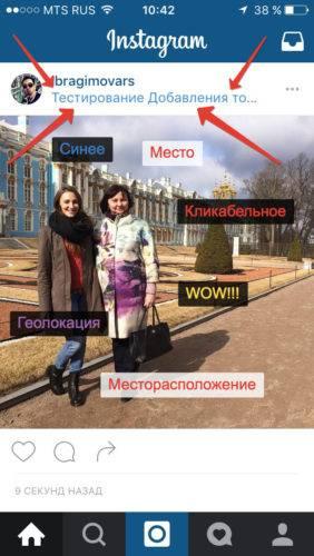Как создать геолокацию в инстаграм? - socialniesety.ru