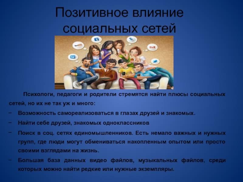 Социальная сеть «инстаграм» как социально-психологическое явление