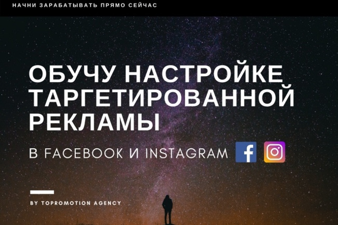 Топ-5 вопросов о таргетированной рекламе в инстаграме