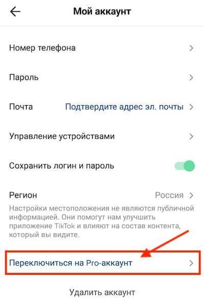 Как удалить аккаунт в тик ток: пошаговая инструкция