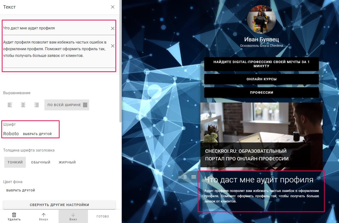 Aqulas: обзор сервиса для создания мультиссылки в инстаграм