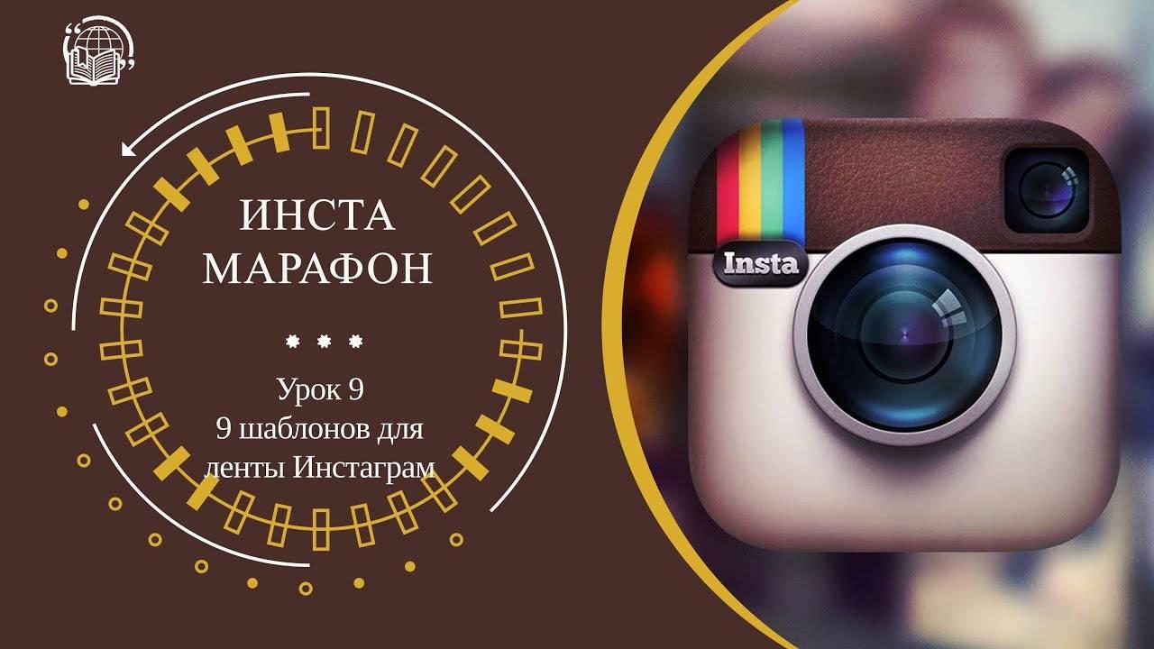 Настройка рекламы в ленте instagram: как сделать, дать, разместить | epicstars