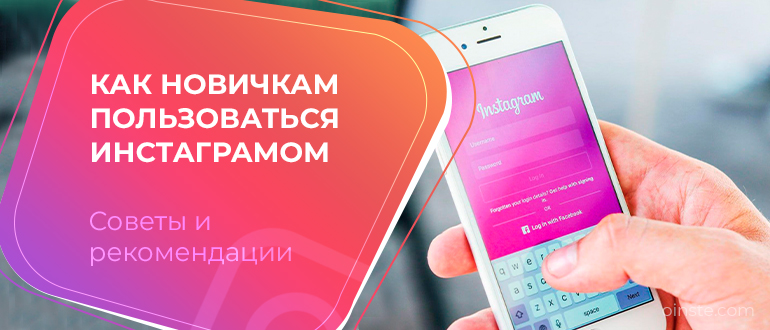 Обзор инстаграма на андроид устройствах