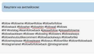 Руководство по хештегам instagram в 2020 году: как их применять, чтобы получать результаты