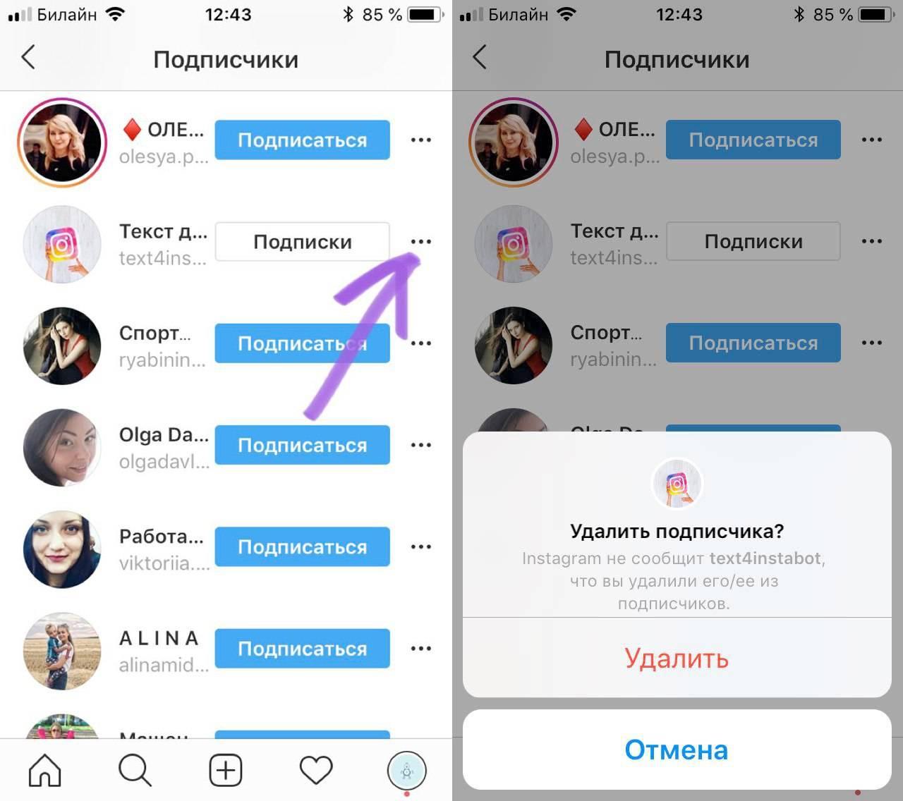 Как очистить профиль в инстаграм от спамных подписчиков