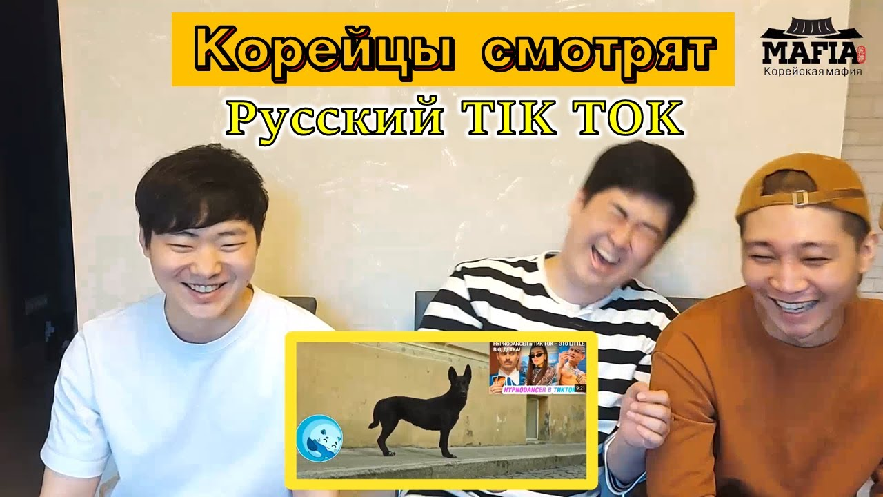 Tik tok — вместе с