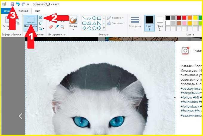 Как добавить, сохранить и выложить фото в инстаграм без обрезки