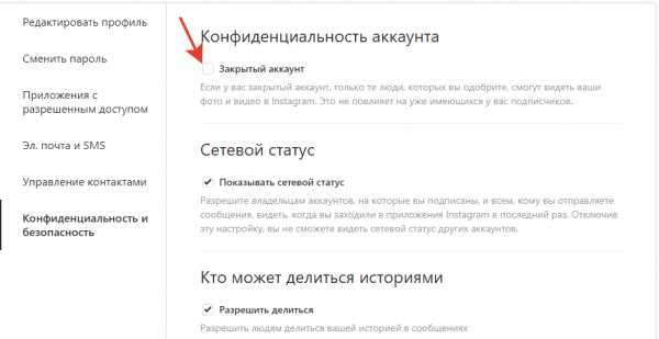 Обновленные настройки безопасности и конфиденциальности в instagram