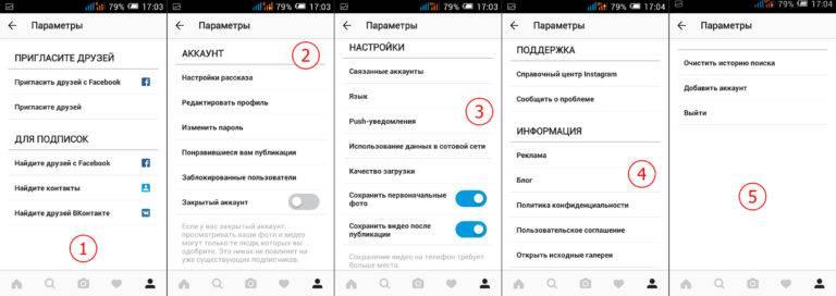 Как открыть закрытый профиль в инстаграме через телефон: у другого человека, без подписки