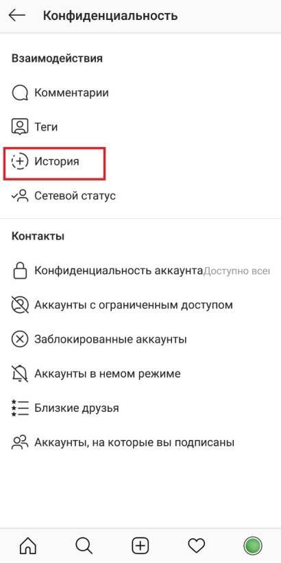 Как присоединиться к прямому эфиру в инстаграм: инструкция и разбор проблем