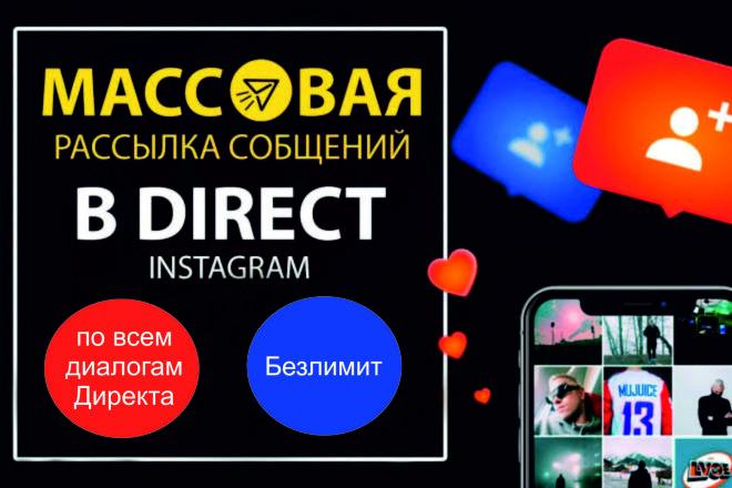 Рассылка в директ instagram: сервисы и настройка
