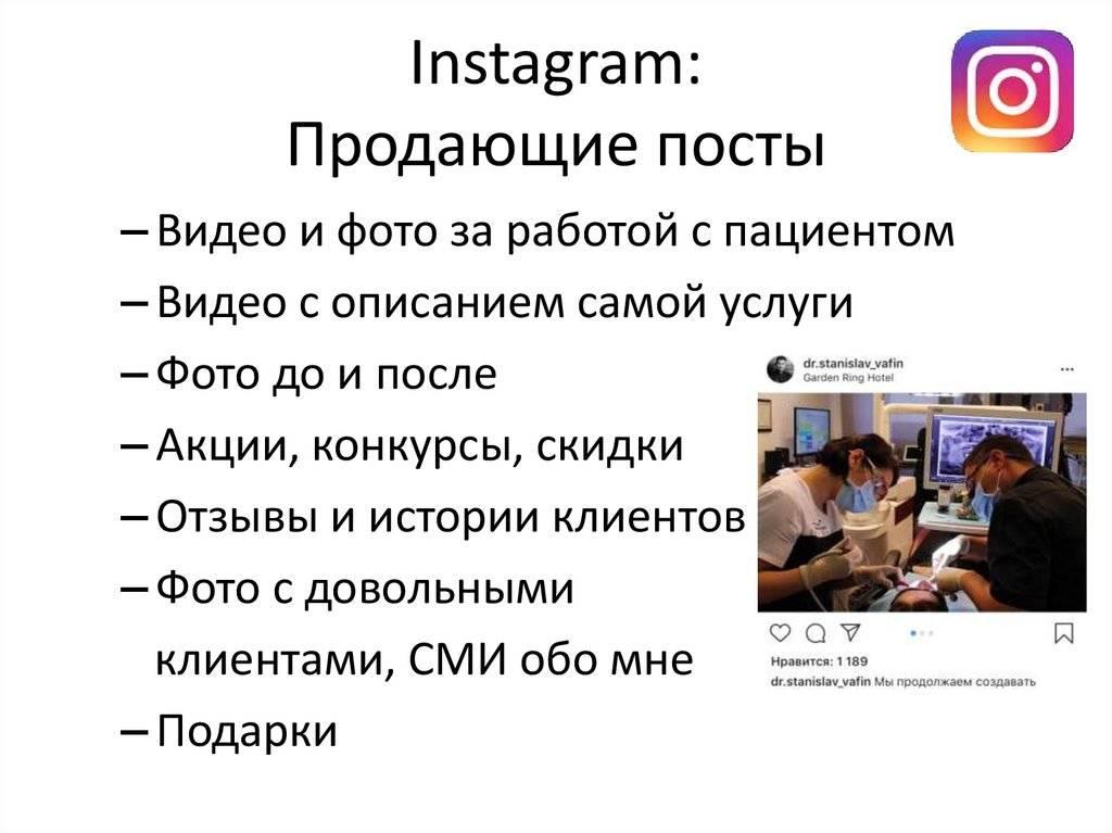 Лучшие примеры рекламы в instagram