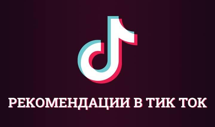 Правила сообщества тик-ток на русском: нарушения, размещение видео | postium