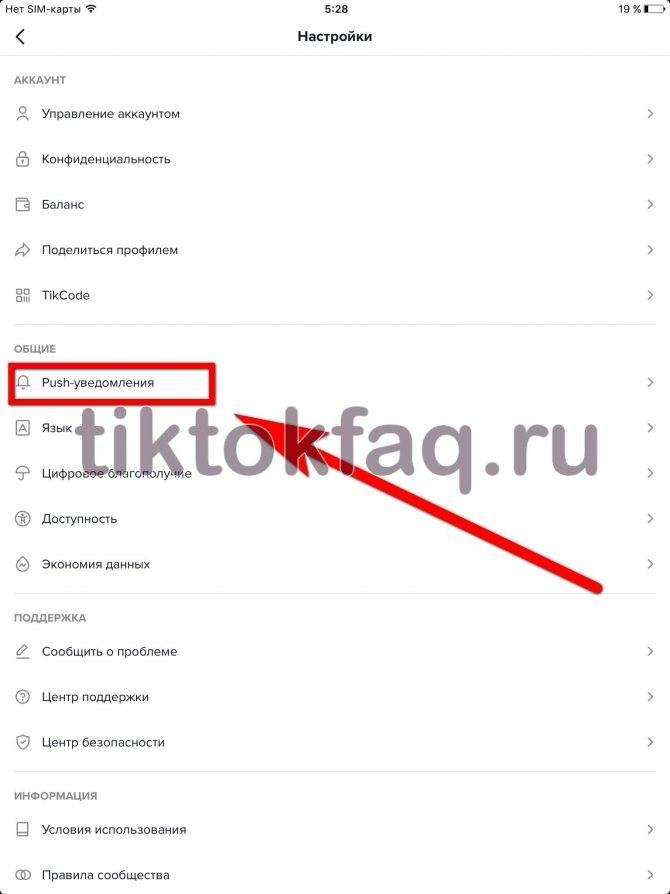 Черновики в тик ток: инструкция по работе