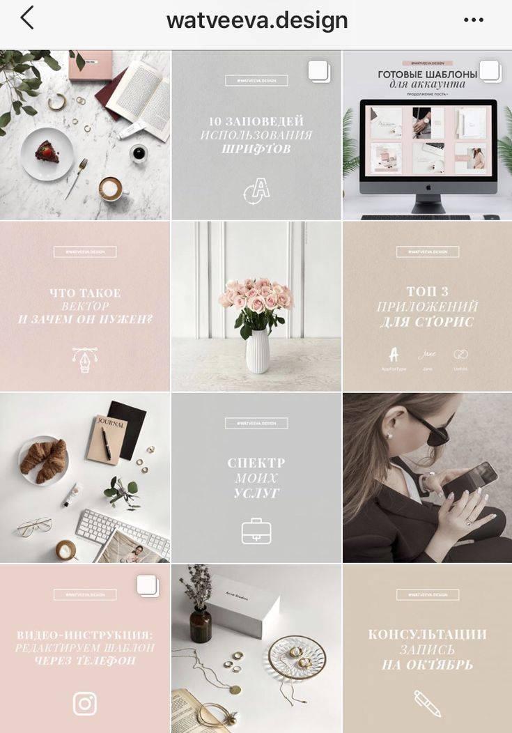 Идеи постов на осень 2019 для instagram, вк и других соцсетей