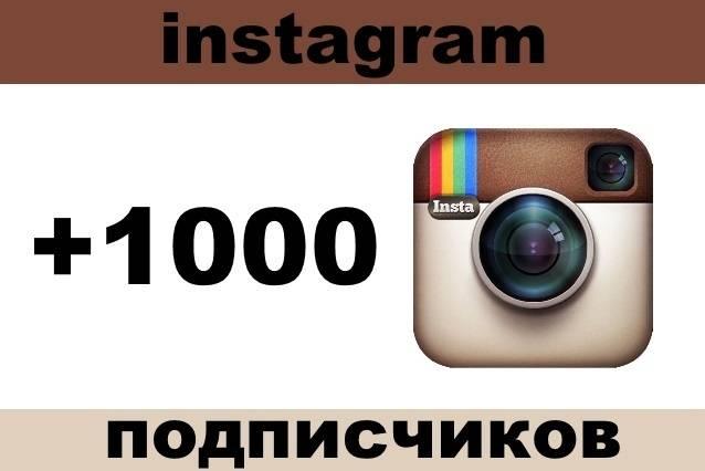 Накрутка подписчиков вinstagram: за ипротив