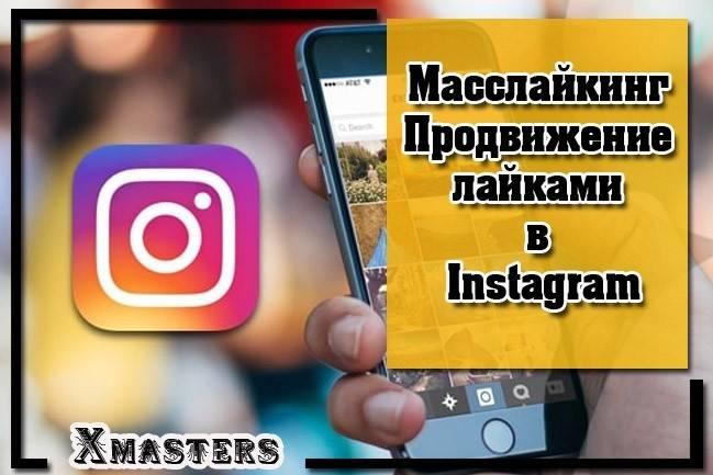 Массфолловинг и масслайкинг: принцип работы и лучшие сервисы для instagram