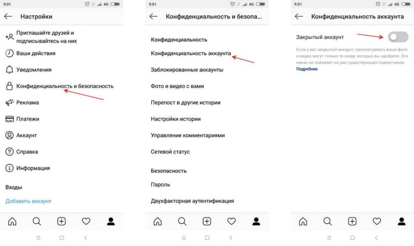 Как закрыть аккаунт в инстаграме и зачем это нужно?