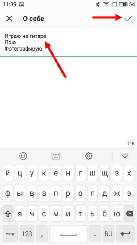 Как сделать абзац в инстаграме на айфоне