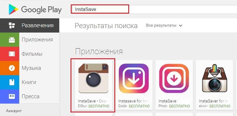 Как загрузить видео на телефон андроид с instagram vk