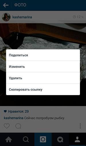 Как изменить свой ник (имя пользователя) в инстаграме – пошаговая инструкция