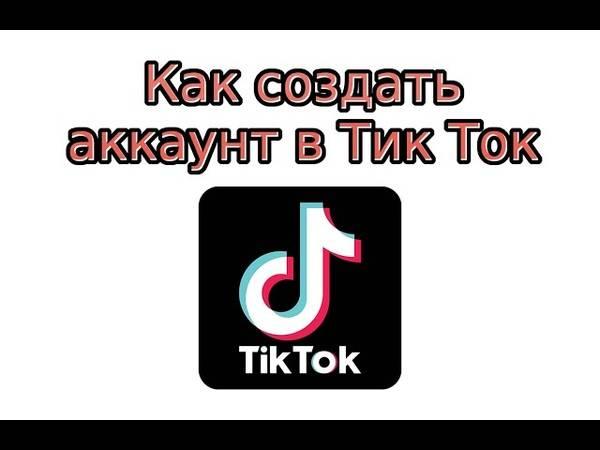 Как сделать или убрать pro аккаунт в tik tok