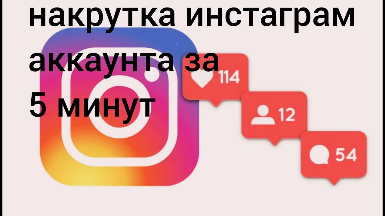Лучшие хэштеги в инстаграм для лайков и подписчиков
